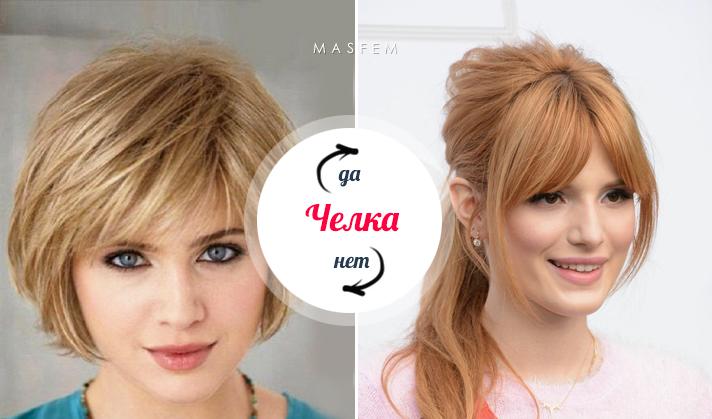 Причёски короткие на круглое лицо с челкой